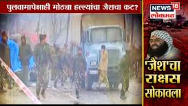 Special Report: जैशचे आत्मघातकी हल्लेखोर भारतात घुसले?