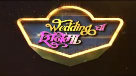 Wedding Cha Shinema Teaser-  मुलीच्या बापाने आणि मुलाच्या बापाने नाचायचं हे कोणी ठरवलं...