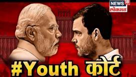 #Youthकोर्ट : विठुरायाच्या नगरीत तरुणाईच्या मनातला पंतप्रधान कोण?