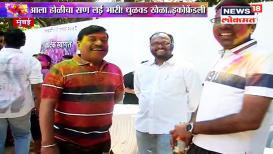 VIDEO : मुंबईत मराठी कलाकारांची एकत्र होळी