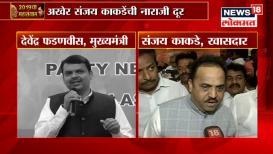 VIDEO : संजय काकडेंची नाराजी दूर, मुख्यमंत्र्यांची मनधरणी यशस्वी
