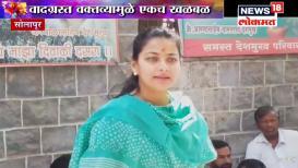 VIDEO : प्रणिती शिंदेंची मीडियावर टीका, म्हणाल्या...