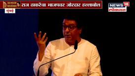 VIDEO : राज ठाकरेंनी केली नरेंद्र मोदी यांची मिमिक्री