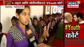 #Youthकोर्ट : काय आहेत गडचिरोलीतील तरुणाईच्या समस्या?