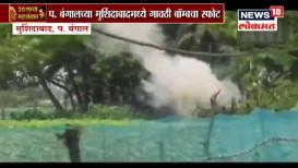 पश्चिम बंगालमध्ये मतदान केंद्राजवळ फेकले बाँब LIVE VIDEO