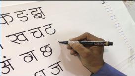 VIDEO अक्षरमंत्र भाग 11  : असं काढा सुंदर अक्षर; आजचे शब्द - झ, ट, ठ, ड