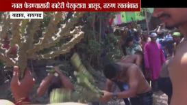नवस फेडण्यासाठी भयंकर कहर, रायगडमधील जत्रेतला VIDEO