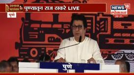 राज ठाकरे LIVE; पुण्यात पुन्हा 'लाव रे तो' व्हिडिओ