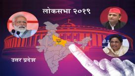 Exit Poll 2019 : उत्तर प्रदेशमध्ये विरोधक पुन्हा भुईसपाट, भाजपने मारली बाजी!