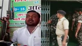 बिहारमध्ये पत्रकार परिषदेत बंदूक दाखवताच उमेदवाराच्या घरावर पोलिसांचा छापा