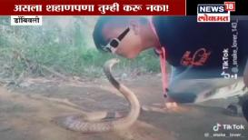 सापाचं चुंबन घेताना तयार केला टिकटॉक VIDEO