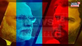 News Nation EXIT POLLS 2019 : फिर एक बार एनडीए सरकार, काँग्रेसला मोठा धक्का