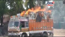 VIDEO: भरधाव ट्रकला लागेल्या आगीचा थरार