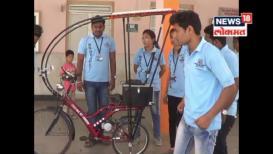 VIDEO: अनोखा प्रयोग! विद्यार्थ्यांनी लावला मल्टी-स्पेशालिस्ट सायकला शोध