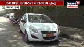 SPECIAL REPORT : मुंबईच्या रस्त्यावर कारमध्ये झोपणे जीवावर बेतले