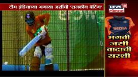 टीम इंडियाच्या भगव्या जर्सीची राजकीय बॅटिंग