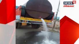 VIDEO : पाणी मागण्यावरून एवढा राग कशाला? अख्खा टँकर रस्त्यावर केला निकामा