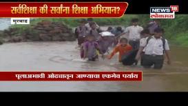 कंबरे एवढ्या पाण्यातून जाण्यासाठी ग्रामस्थांची कसरत, प्रशासनाचा मात्र कानाडोळा