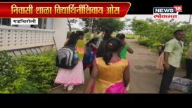 VIDEO: गडचिरोलीतील मुलींच्या निवासी शाळेचा प्रश्न ऐरणीवर