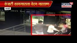 VIDEO: बीडमध्ये प्रवाशांकडून रेल्वे कर्मचाऱ्याला बेदम मारहाण
