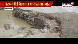 VIDEO: मुसळधार पावसामुळे रस्त्याला भगदाड; पुलालगतचा रस्ता गेला वाहून