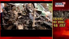 SPECIAL REPORT: राज्यात शनिवार ठरला 'घात'वार; 5 अपघातात 18 जणांचा मृत्यू