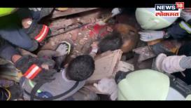 इमारतीच्या ढिगारातून महिलेला बाहेर काढतानाचा LIVE VIDEO
