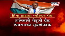 SPECIAL : शाब्बास हिमा...भारताच्या सुवर्ण कन्येनं केली पदकांची लूट
