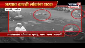भरधाव कारनं दोघांना उडवलं, दुर्घटनेचा अंगावर काटा आणणारा CCTV VIDEO