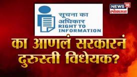 SPECIAL REPORT : RTI चं हत्यार कमतकुवत होणार? सरकारच्या मनात चाललंय काय?