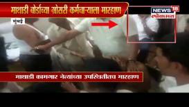 VIDEO: मुंबईत माथाडी कर्मचाऱ्याला बेदम मारहाण