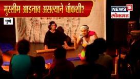 SPECIAL REPORT: मुस्लिम आडनावामुळे पिंपरी पोलिसांकडून नाट्य कलाकाराची झडती!