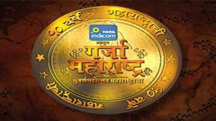 गर्जा महाराष्ट्र : होमी भाभा विज्ञान शिक्षण केंद्र