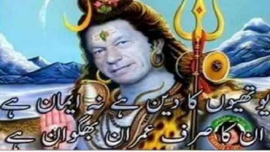 शंकराच्या रूपात इम्रान खान, पाकिस्तानच्या संसदेत 'तांडव'