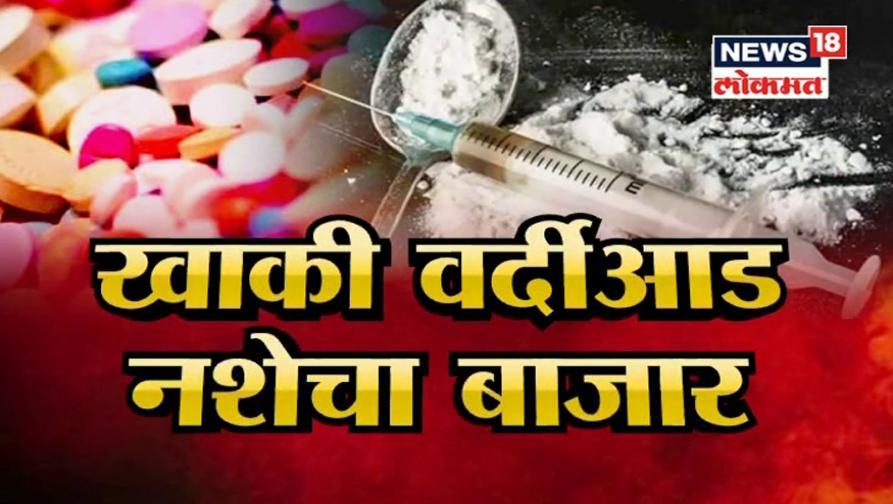 SPECIAL REPORT : वर्दीशी गद्दारी, खाकीवाले झाले ड्रग्ज माफियाचे खबरी!